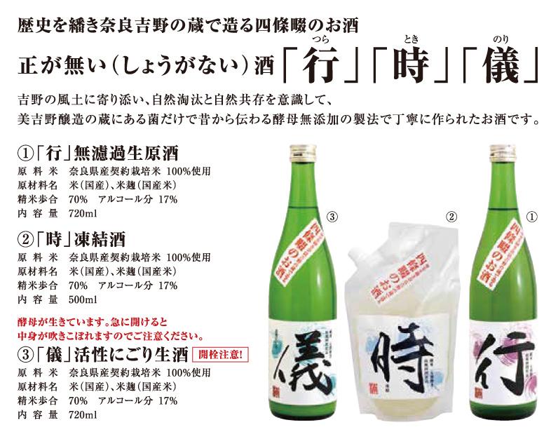四條畷のお酒