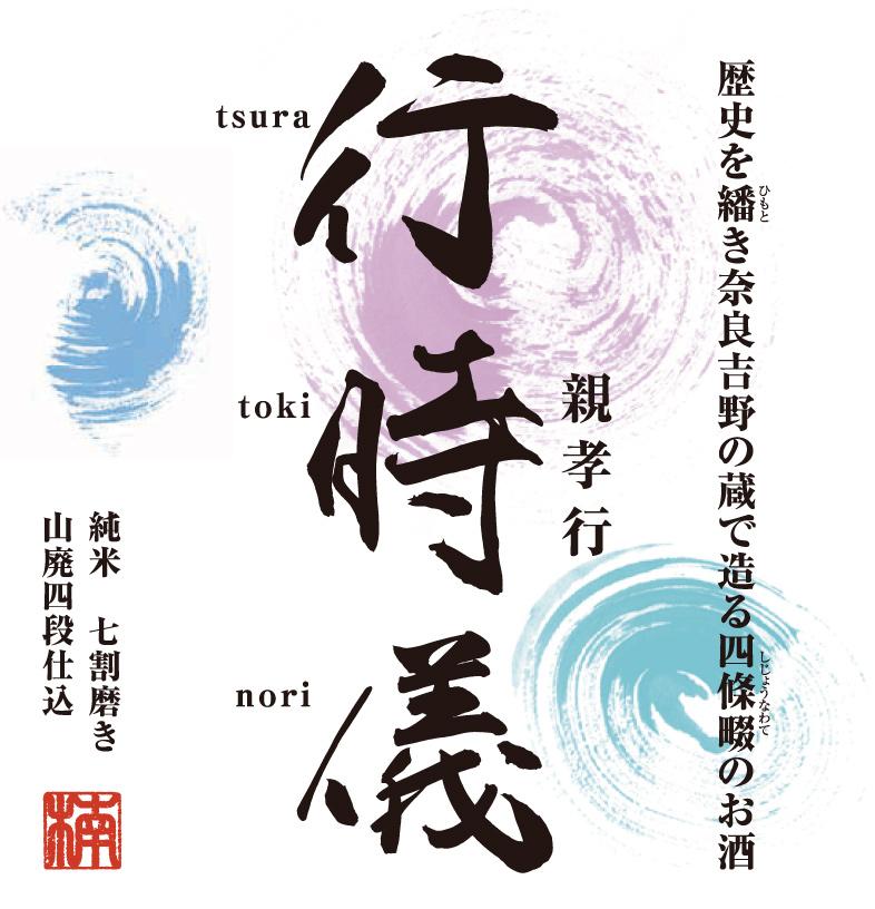 四條畷の日本酒