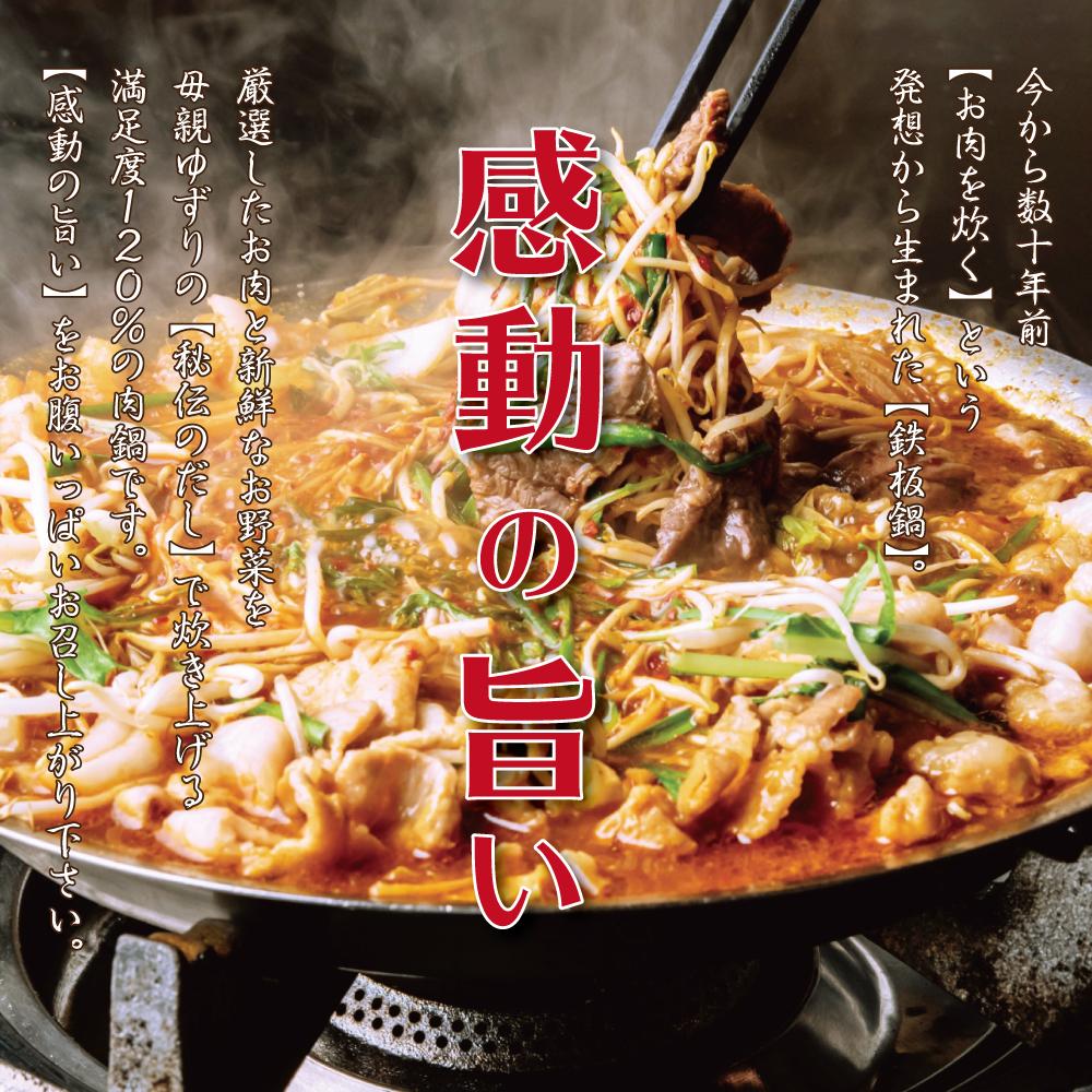 大阪名物元祖鉄板鍋